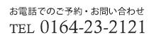 北海道深川市「ラ・カンパーニュホテル深川」 - 公式ページ 電話番号 0164-23-2121