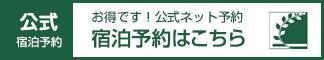 北海道深川市「ラ・カンパーニュホテル深川」 - 公式ページ